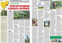 Уникальная Смоленщина: Угранский район