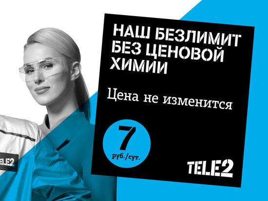 Тарифы Tele2 без ценовой химии